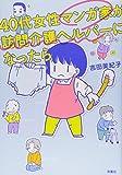 40代女性マンガ家が訪問介護ヘルパーになったら / 吉田 美紀子 のシリーズ情報を見る