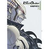 銃夢 Last Order NEW EDITION(8) (KCデラックス)