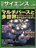 日経サイエンス2017年9月号