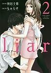 liar(2) (ジュールコミックス)