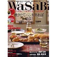 WaSaBi (和沙美) 2007年 11月号 [雑誌]