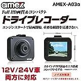 フルハイビジョン対応 ドライブレコーダー AMEX-A03α 【人気 おすすめ 】