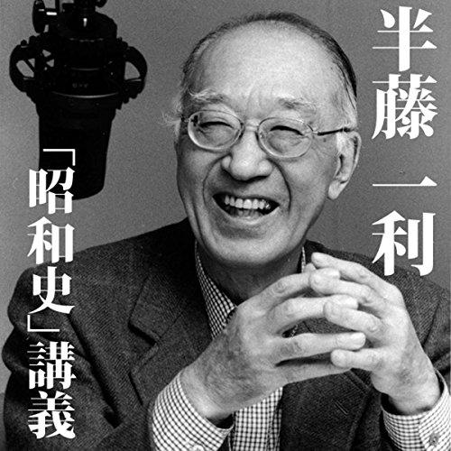 昭和史2「張作霖爆殺と統帥権干犯」 |