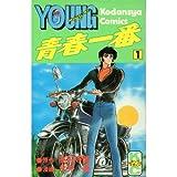 青春一番 / 高円寺 博 のシリーズ情報を見る