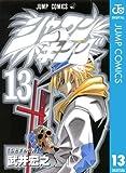 シャーマンキング 13 (ジャンプコミックスDIGITAL)