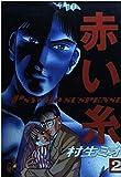 赤い糸 / 村生 ミオ のシリーズ情報を見る