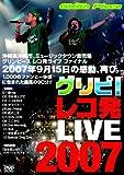 グリピ! レコ発LIVE 2007 [DVD]