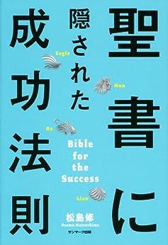 聖書に隠された成功法則 松島修