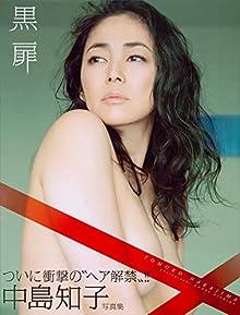 【電子版だけの特典カットつき!】中島知子写真集『黒扉 KOKUHI』 (FRIDAYピース(写真集))