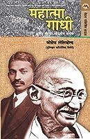 Mahatma Gandhi Ani Tyancha Bharatiya Sangharsh