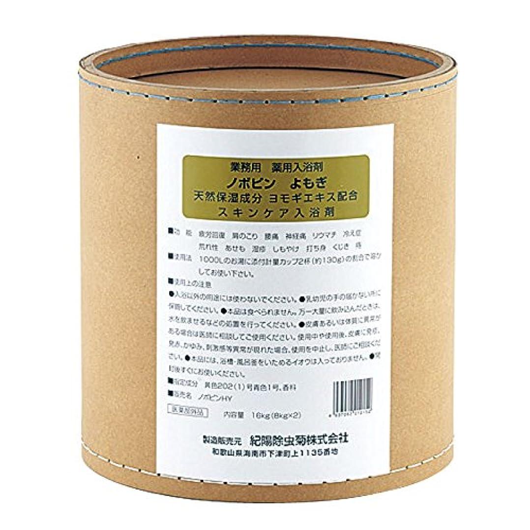 感謝するロイヤリティサイズ業務用入浴剤ノボピンよもぎ16kg(8kg*2)