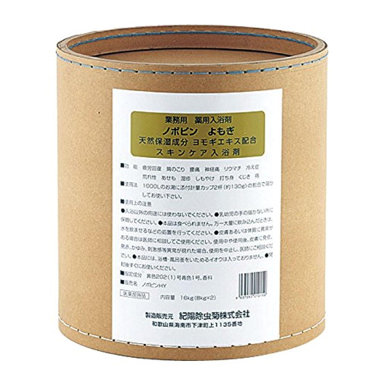 身元ダース呼吸する業務用入浴剤ノボピンよもぎ16kg(8kg*2)