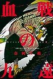 血戦の九遠(1) (週刊少年マガジンコミックス)