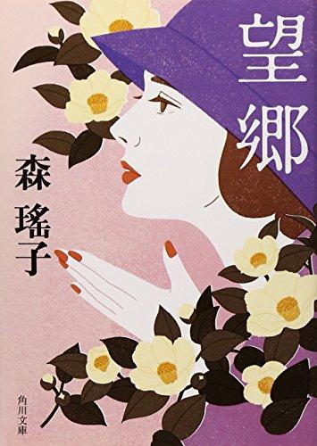望郷 (角川文庫)の詳細を見る