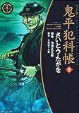 鬼平犯科帳 39 (SPコミックス 時代劇シリーズ)