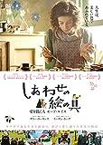 しあわせの絵の具 愛を描く人 モード・ルイス[DVD]
