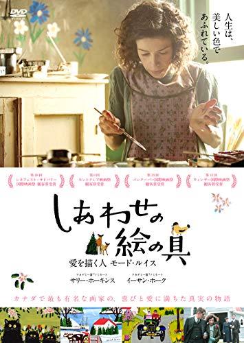 しあわせの絵の具 愛を描く人 モード・ルイス [DVD]