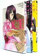 PRICE 女流棋士飛翔伝 コミック 1-3巻セット (バンブーコミックス)