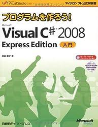 プログラムを作ろう! Microsoft Visual C♯2008 Express Edition 入門 (DVD付) (マイクロソフト公式解説書 Microsoft Visual Studi)