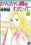 かんかん橋をわたって: (1) (ぶんか社コミックス)