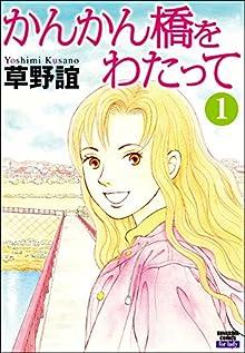 かんかん橋をわたって (1) (ぶんか社コミックス)