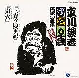 立川談志ひとり会 落語CD全集 第3集「三方ヶ原軍記」「鼠穴」