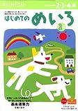 はじめてのめいろ―2・3・4歳 (2集) (うんぴつ (5))
