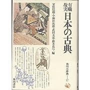 有職故実日本の古典 (角川小辞典 17)