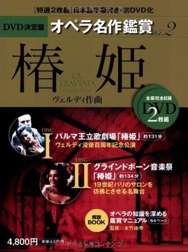 椿姫 LA TRAVIATA - DVD決定盤オペラ名作鑑賞シリーズ 2 (DVD2枚付きケース入り) ヴェルディ作曲の詳細を見る