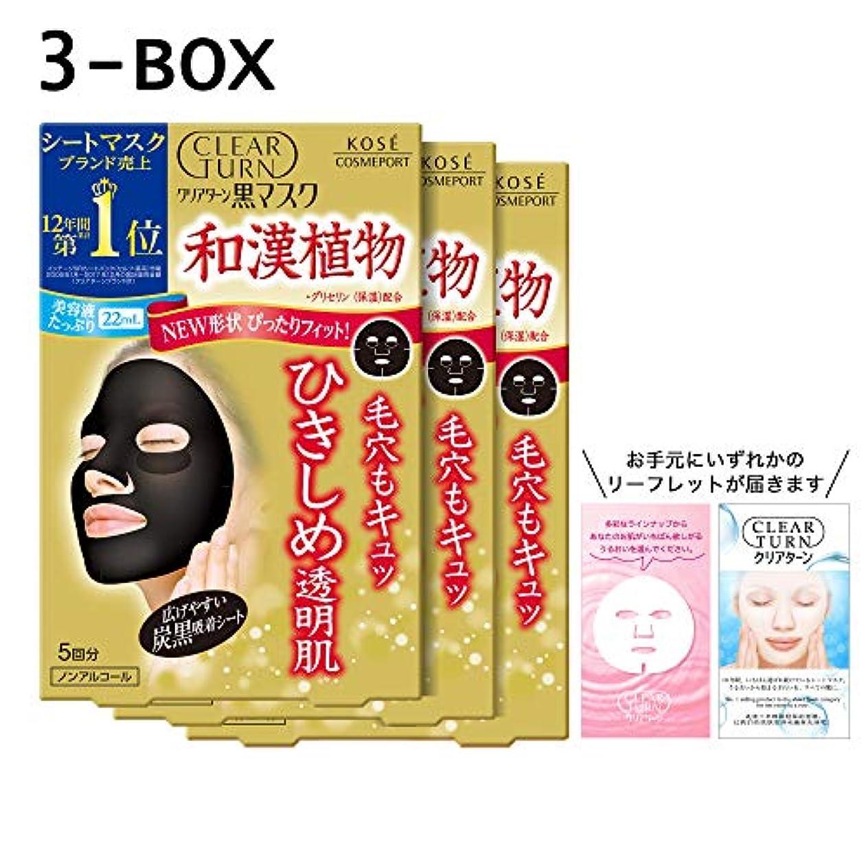 アジア水星選出する【Amazon.co.jp限定】KOSE コーセー クリアターン 黒マスク 5枚 3パック リーフレット付 フェイスマスク