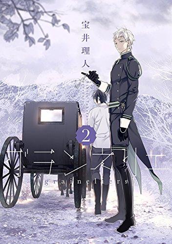 グランネリエ(2) (Gファンタジーコミックス)