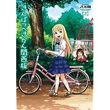 きんぱつへきがん 関西版 : 2 きんぱつへきがん 関西版 (アクションコミックス)