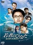 若者のひなた コレクターズ・ボックス[DVD]