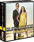 バーン・ノーティス 元スパイの逆襲 シーズン5<SEASONSコンパクト・ボックス>[DVD]