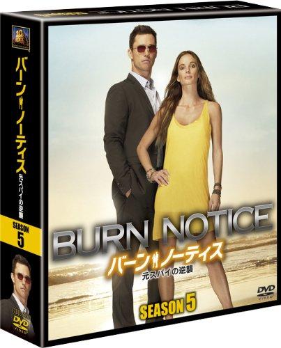 バーン・ノーティス 元スパイの逆襲 シーズン5 (SEASONSコンパクト・ボックス) [DVD]の詳細を見る