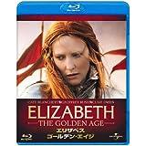 エリザベス:ゴールデン・エイジ 【Blu-ray ベスト・ライブラリー100】