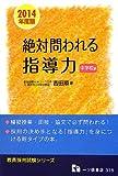 絶対問われる指導力 中学校編 2014年度版 (教員採用試験シリーズ)