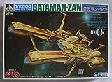 アオシマ 1/2600 ガタマン・ザン 伝説巨神イデオン 宇宙戦艦プラモデル