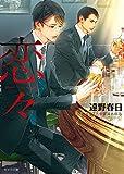 恋々 疵と蜜2【SS付き電子限定版】 (キャラ文庫)