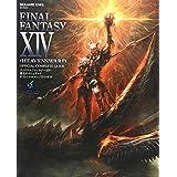ファイナルファンタジーXIV: 蒼天のイシュガルド オフィシャルコンプリートガイド (SE-MOOK)