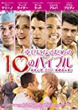 幸せになるための10のバイブル[DVD]