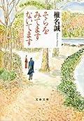 椎名誠『そらをみてますないてます』の表紙画像
