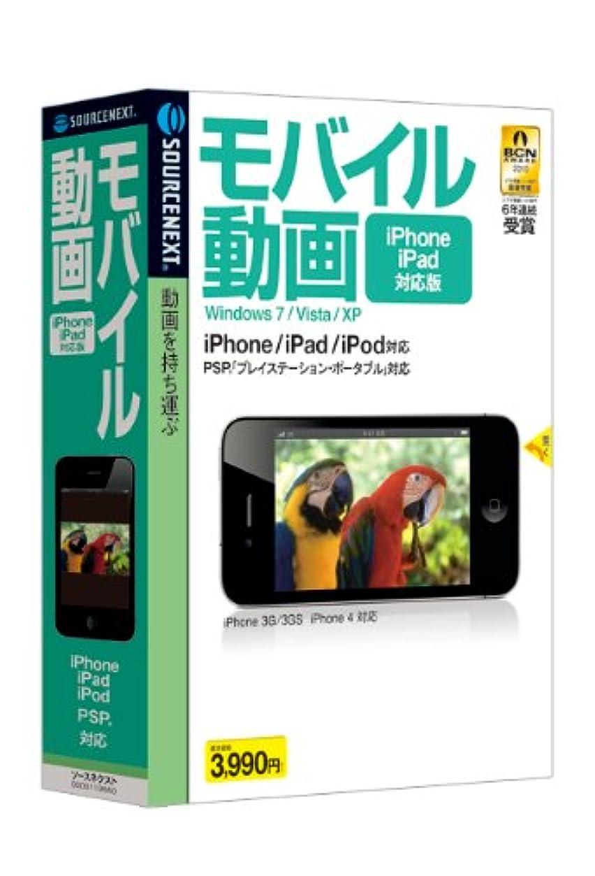 研磨でも異議モバイル動画 iPhone?iPad対応版