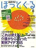 ほっとくる 2007年 08月号 [雑誌] 画像