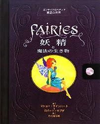 妖精と魔法の生き物―エンサイクロペディア神話の世界