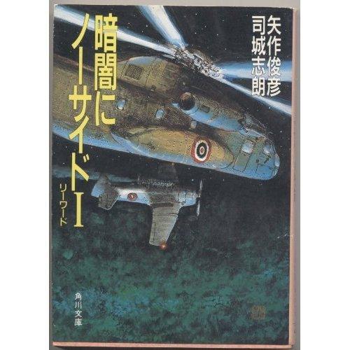 暗闇にノーサイド〈1〉 (角川文庫)の詳細を見る