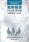知財相談ハンドブック 第3版