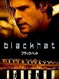 ブラックハット(字幕版)