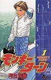 モンキーターン(1) (少年サンデーコミックス)