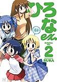 ひろなex. 2巻 (まんがタイムKRコミックス)